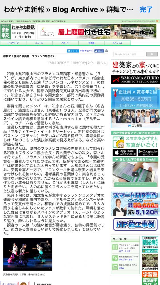 和歌山新報掲載分   知念響 フラ...