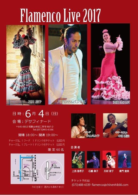 Flamenco Live 2017