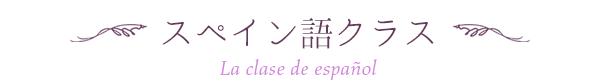 スペイン語教室