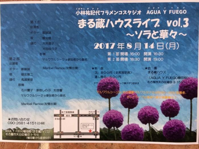 まる蔵ハウスライブ Vol.3