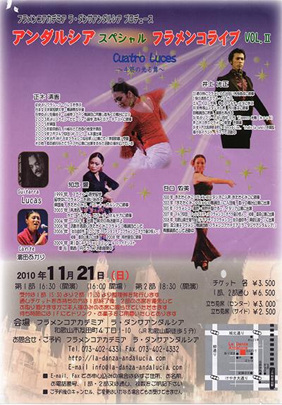 アンダルシアスペシャルフラメンコライブ Vol.2