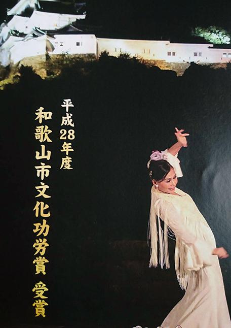 森久美子氏和歌山市文化功労賞記念祝賀会