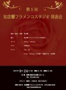 第5回 知念響フラメンコスタジオ 発表会