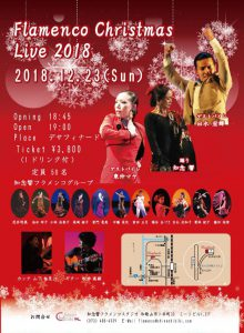 Christmas flamenco live