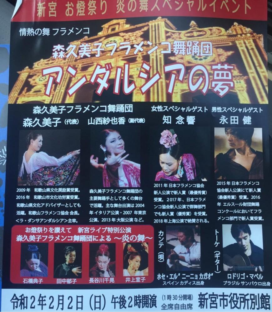 森久美子フラメンコ道 30周年記念ペーニャ