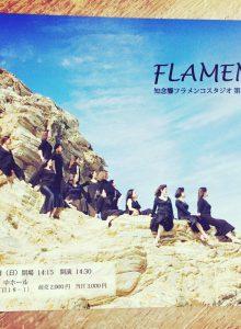 ~Flamenco~第6回知念響フラメンコスタジオ生 発表会