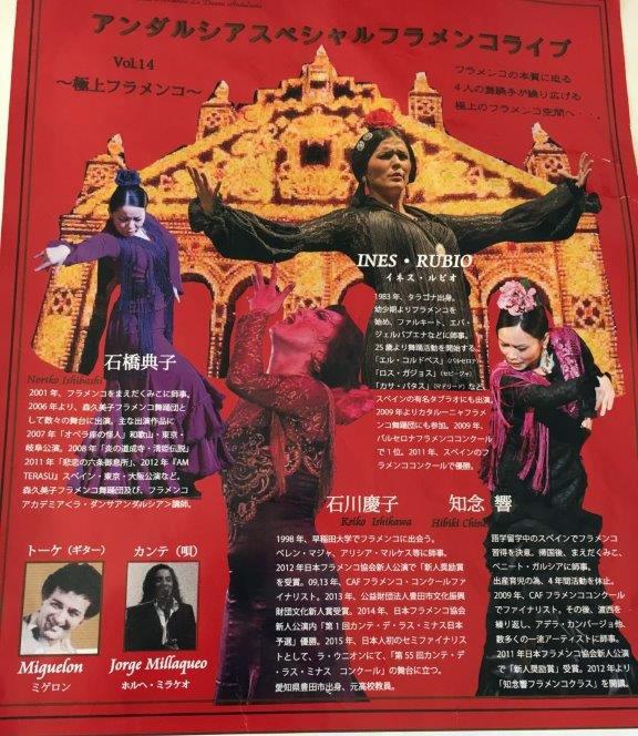 アンダルシアスペシャルフラメンコライブ Vol.14