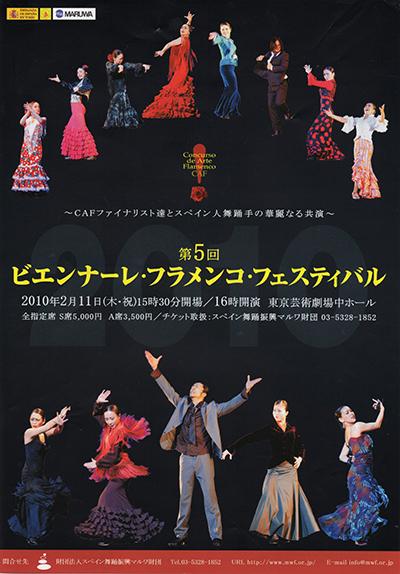第5回ビエンナーレ・フラメンコ・フェスティバル