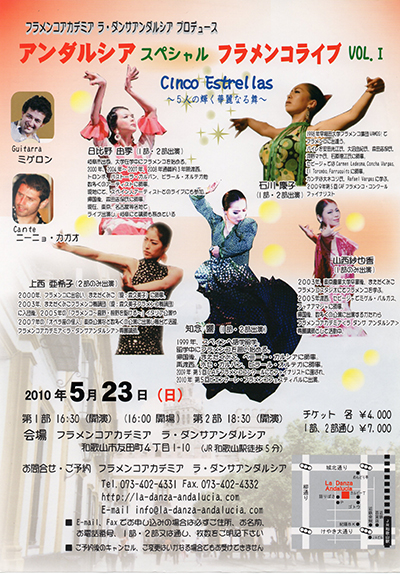 アンダルシアスペシャルフラメンコライブ Vol.1