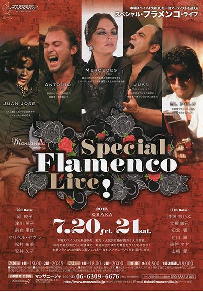 第20回新人公演 フラメンコ・ルネサンス21