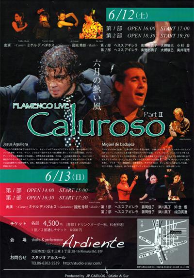 フラメンコライブ Caluroso PartⅡ