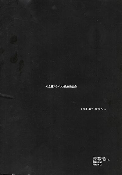 アンダルシアスペシャルフラメンコライブ Vol.7 ~Vuelo~