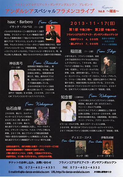 アンダルシアスペシャルフラメンコライブ Vol.8 ~躍進~