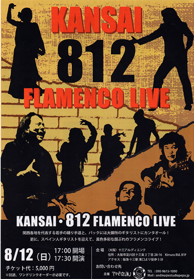 KANSAI・812FLAMENCO LIVE
