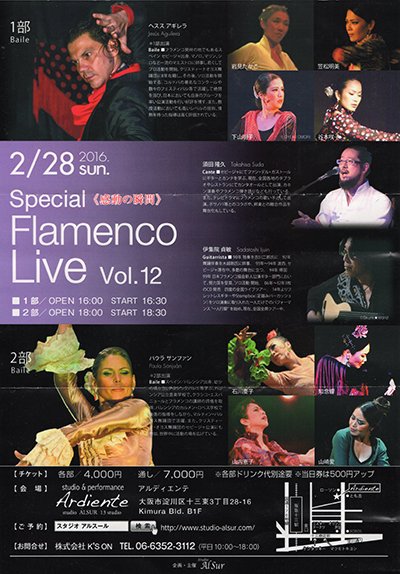 Special《感動の瞬間》 Flamenco Live Vol.12